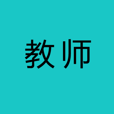 2019年玉溪市峨山县小街中心幼儿园招聘编外教师公告