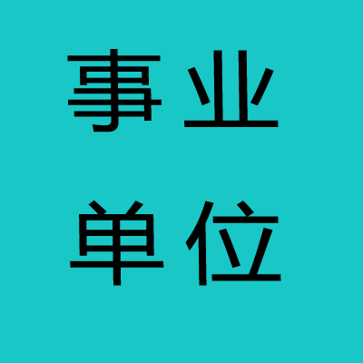 云南省财政厅直属事业单位2019年招聘公告