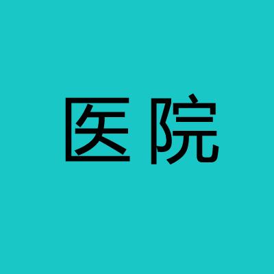 云南省妇幼保健院2019年招聘编制外工作人员公告
