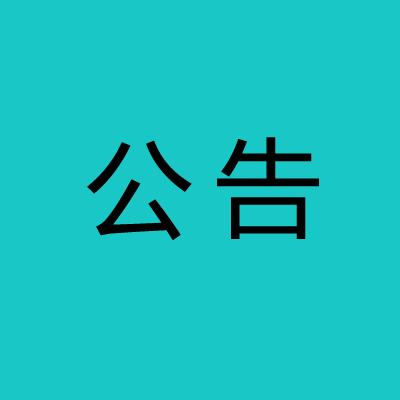 昭通市法院系统2019年招聘聘用制书记员公告