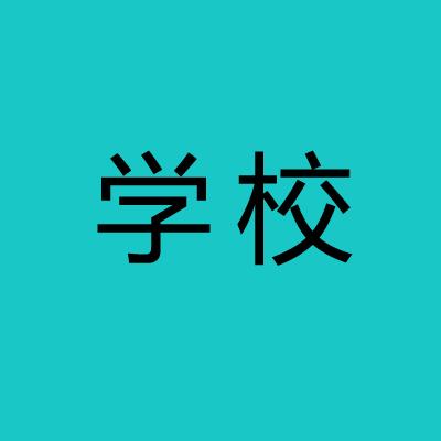 云南大学旅游文化学院2020年招聘启事